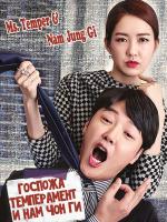 Мисс темперамент и Нам Чон Ги / Госпожа Темперамент и Нам Чон Ги / Ms. Temper & Nam Jung Gi - 4 DVD