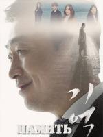 Память / Gieok / Memory - 4 DVD