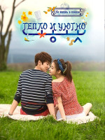 Не жизнь, а сказка / Тепло и Уютно / Jeju Island Gatsby / Warm and Cozy – 4 DVD (озвучка)