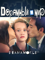 Дорамный мир / Мир дорам / Dramaworld - 1 DVD