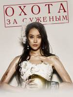 Охота за суженым / Goen Hunter - 1 DVD (озвучка)
