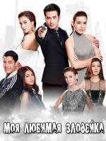 Моя любимая злодейка / Nang Rai Tee Ruk - 3 DVD (озвучка)