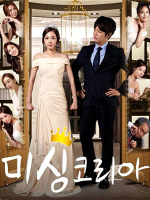 Пропавшая Корея / Missing Korea - 1 DVD