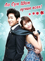 Ли Сун Шин - лучшая! / Ли Сун Шин лучше всех! / Lee Soon Shin is the Best – 10 DVD (озвучка)