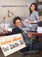 Соседский адвокат Чжо Дыль Хо / Местный адвокат Чо Дыль Хо / Мой адвокат, господин Чо / Neighborhood Lawyer Jo Deul Ho - 3 DVD
