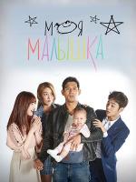Моя малышка / Мой малыш / My little baby - 2 DVD