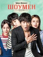 Шоумен / Шоу-бизнес / Entertainer - 4 DVD (озвучка)