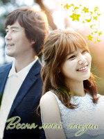 Весенние дни моей жизни / Весна моей жизни / Nae Saengae Bomnal / The Spring Day of My Life – 4 DVD (озвучка)