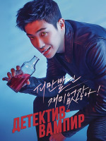 Вампир-детектив / Детектив-вампир / Vampire Detective - 3 DVD (озвучка)