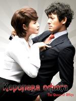 Королева офиса / Jikjangui Shin / The Queen of Office – 4 DVD (озвучка)