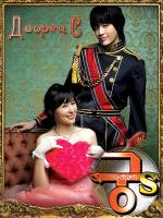 Дворец С / Goong S - 4 DVD (озвучка)