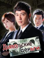 Дьявольские деньги / Сущность денег / Donui Hwashin / Incarnation of Money – 5 DVD (озвучка)