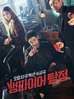 Вампир-детектив / Детектив-вампир / Vampire Detective - 3 DVD