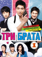 Три брата / Susanghan Samhyungje / Three Brothers - 12 DVD