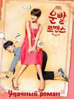 Удачный роман / Romance By Luck / Lucky Romance - 4 DVD (озвучка)
