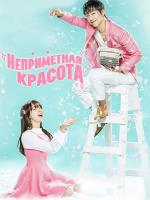 Страшно красивая / Неприметная красота / Дьявольская красота / Красавица Гон Шим / Beautiful Gong Shim / The Beauty of the Beast - 4 DVD (озвучка)