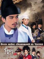 Воля небес: сбежавший из Чосона / Mandate of Heaven – 5 DVD (озвучка)