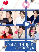 Счастливый фэйсбук / Happy Facebook / Like for Likes (Корея) - 1 DVD
