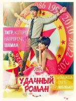 Удачный роман / Romance By Luck / Lucky Romance - 4 DVD