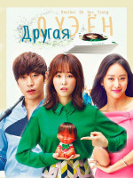 Другая О Хэ Ён / Oh Hae Young Again / Another Oh Hae Young - 4 DVD