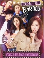 Возвращение Бэк Хи / Возвращение Пэк Хи / Baek Hee Has Returned - 1 DVD