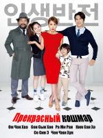 Прекрасный кошмар / Wonderful Nightmare (Корея) - 1 DVD