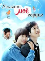 Услышь моё сердце / Nae Maeumi Deulrini / Can You Hear My Heart / Listen 2 My Heart - 6 DVD (озвучка)