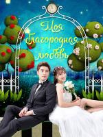 Моя благородная любовь / Noble, My Love – 1 DVD (озвучка)