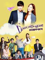 Блестящие новички / Hou Cai Niao De Can Lan Shi Dai / Refresh Man - 3 DVD (озвучка)