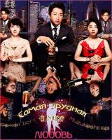 Самая трудная в мире любовь / Sekai Ichi Muzukashii Koi - 2 DVD
