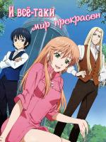 И всё-таки мир прекрасен / SoreSeka / Soredemo Sekai wa Utsukushii - 1 DVD