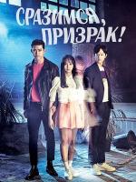 Сразимся, призрак / Давай сразимся, призрак! / Let's Fight Ghost - 4 DVD