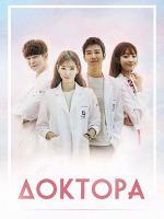Доктора / Врачи / Doctors - 4 DVD
