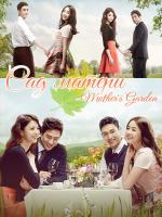 Сад матери / Мамин сад / Mother's Garden - 14 DVD
