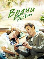 Доктора / Врачи / Doctors - 4 DVD (озвучка)