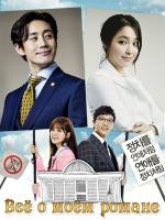 Всё о моей любви / Всё о моём романе / Nae Yeonaeui Modeungeot / All About My Romance - 3 DVD (озвучка)