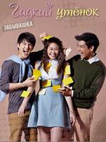 Гадкий утёнок - Забывашка / Ugly Duckling Series - Pity Girl - 1 DVD (озвучка)