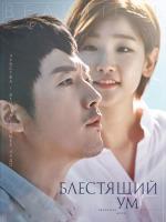 Блестящий ум / Игры разума / Beautiful Mind - 3 DVD