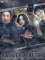 Разыскивается / Wanted - 3 DVD (озвучка)