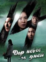 Дар небес - 14 дней / Дар Бога - 14 дней / Shinui Sunmool - 14il / God's Gift - 14 Days – 3 DVD (озвучка)
