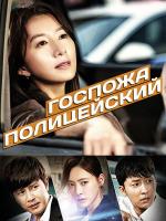 Госпожа полицейский / Miseseu Cab / Mrs. Cop – 4 DVD (озвучка)