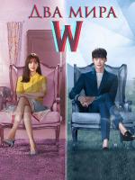 W - два мира / W: Меж двух миров / W - two worlds - 4 DVD (озвучка)