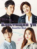 Блестящий ум / Игры разума / Beautiful Mind - 2 DVD (озвучка)