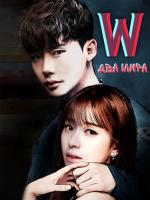 W - два мира / W: Меж двух миров / W - two worlds - 4 DVD
