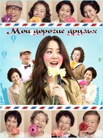Мои дорогие друзья / Дорогие мои друзья / Закадычные друзья / Dear My Friends - 4 DVD