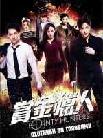 Охотники за головами / Bounty Hunters (Китай, Корея) - 1 DVD