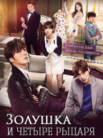 Золушка и четыре рыцаря / Золушка и четыре принца / Cinderellawa Ne Myungui Gisa / Cinderella and Four Knights - 4 DVD (озвучка)