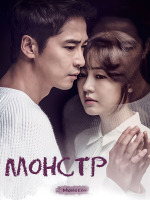 Монстр / Monseuteo / Monster - 8 DVD (озвучка)