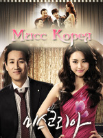 Мисс Корея / Miseu Koria / Miss Korea – 4 DVD (озвучка)