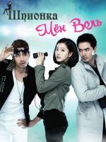 Шпионка Мён Воль / Myung Wol the Spy - 4 DVD (озвучка)